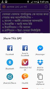 বেষ্ট প্রপোজ এসএমএস- Propose SMS Bangla - náhled