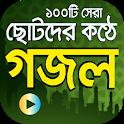 ছোটদের কণ্ঠে সেরা গজল - Bangla Islamic Gojol icon