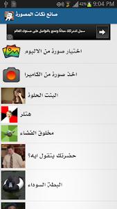صانع النكات المصورة screenshot 0