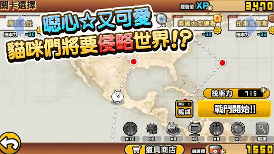 貓咪大戰爭 Screenshot