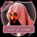 دروس خالد الراشد بدون نت icon