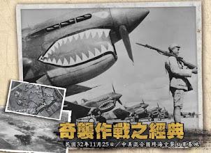 Photo: @_@小編碎碎唸: 飛虎隊是中華民族的空中英雄...  傳承飛虎精神,捍衛國家安全  回顧七十多年前,抗戰期間來華助戰的陳納德(Claire L. Chennault)與飛虎隊(The Flying Tigers),可說是二次大戰時中美並肩抗敵的象徵,也是民國軍事史與對外關係史上傳奇的一頁,從美國志願大隊「飛虎隊」成軍開始,中美空軍合作的模式即已形成,其英勇抗日,不但牽制日軍,也是抗戰勝利的重要因素,這段史實彌足珍貴,深值後人緬懷與效法。  一、華美結盟,奮勇抗敵 對日抗戰,是中華民國歷史不容遺忘的一頁,不僅全國軍民一體、同心抵禦外侮,期間國際友人也適時援助,展現堅定情誼。民國30年,美國國會通過知名的「租借法案」,開始軍援同盟國,隨後由時任航空委員會顧問的陳納德將軍組織美軍退役、備役飛行員,以美方提供的一百架P-40戰鬥機為基礎,自願來華對日作戰,同年8月1日「美國志願大隊(AVG)」成立,並擔任大隊指揮官,這支航空勁旅於對日抗戰期間創下無數輝煌戰果,在與我國空軍部隊密切合作下,成功掌握戰區制空權,終致日本於民國34年8月14日宣布無條件投降。  二、組訓飛虎,共同抗日 陳納德將軍適時幫助我國發展空軍戰力,對我國戰力提升有相當大的助益,其中「美國志願大隊(AVG)」所使用P-40型戰鬥機,於機首漆上鯊魚嘴造型,似空中老虎一般,又有「飛虎隊」的別稱,名稱隱含中文「如虎添翼」意味。陳納德將軍後來也擔任由AVG改編而成的「駐華航空特遣隊」(CATF),及擴編成立的「第14航空隊」指揮官。此外,抗戰時期航空委員會發給每位來華美籍飛行員一個「血幅」的布質證章,上頭繡著中華民國國旗,並寫有「來華助戰洋人軍民一體救護」等字句,象徵中美並肩作戰的同盟關係。美籍飛行員通常會把血幅縫在自己的飛行夾克上,避免在飛機迫降或遭到擊落時,因為語言不通,得不到中國民眾的協助。  三、正視史實,守護家園 「以史為鏡,可以知興替。」歷史不僅可供國家發展借鏡,更為塑造軍人武德、傳承優質軍風的最佳管道之一。國軍站在維護國家安全第一線,緬懷先烈們無私無我的奉獻與犧牲,絕不能片刻或忘。令人遺憾的是,兩岸分隔超過60年,因為政治立場的不同,導致對於中國近代史的詮釋產生極大差異,尤其在中華民國對日8年抗戰的歷史上,更發生中共嚴重扭曲事實與竄改的憾事。馬總統曾表示,「侵略的錯誤可以原諒,血淚的歷史不能遺忘」,對日8年抗戰是我國建國以來規模最大、範圍最廣、時間最長及犧牲最多的禦侮聖戰,總計犧牲268位國軍將領、320餘萬名官兵,及超過2千萬平民百姓,對日抗戰不僅是保衛家園,也對世界和平做出貢獻。全體官兵應瞭解,這場戰役是由中華民國主導、國軍奮勇作戰的成果,此唯一的歷史事實不容竄改和遺忘。  近年來,國防部高度重視歷史傳承,在歷史考證上著墨甚深,今年配合對日抗戰勝利暨臺灣光復70週年,規劃舉辦「國防戰力展示」、「對日抗戰真相展」、「抗戰勝利特展」及北、中、南5場次「紀念音樂會」等系列活動,並製播「勇士國魂—紀念抗戰勝利70週年」及「飛虎傳奇」等系列節目、規劃「精神戰力週」專案教育、「軍人武德與品格教育」學術研討會及紀念大會等多元活動,見證國軍保家衛國史實,期藉由歷史傳承與發揚,彰顯國軍捍衛國土、守護家園的貢獻與軍人武德崇高精神;另一方面也由前人犧牲奉獻換來和平的史實,使官兵袍澤記取歷史教訓,莫忘自身責任重大,進而效法先烈愛國精神與國軍光榮傳統,凝聚高度憂患意識,共同打造安全穩定、幸福繁榮的中華民國。