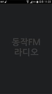동작FM 라디오 - náhled