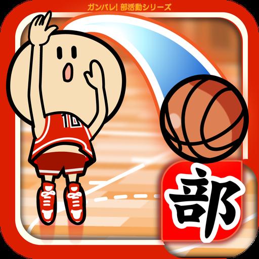 ガンバレ!バスケットボール部 - 無料のバスケゲーム!