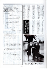 "Photo: ""The Dance and Music"" 1991 Feb/Mar. issue. P5 「ダンスと音楽」(平成3年2,3月号、5頁目)"