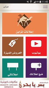 ‫مزاين‬‎- screenshot thumbnail
