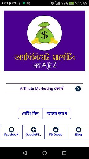 Amazon Affiliate Marketing অনলাইন টাকা ইনকাম টিপস 5.0.0 screenshots 7
