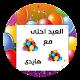 Download العيد احلى مع اسمك for PC
