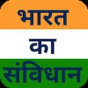 भारत का संविधान Bharat ka Samvidhan in Hindi icon
