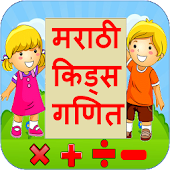 Marathi Kids Maths | गणित