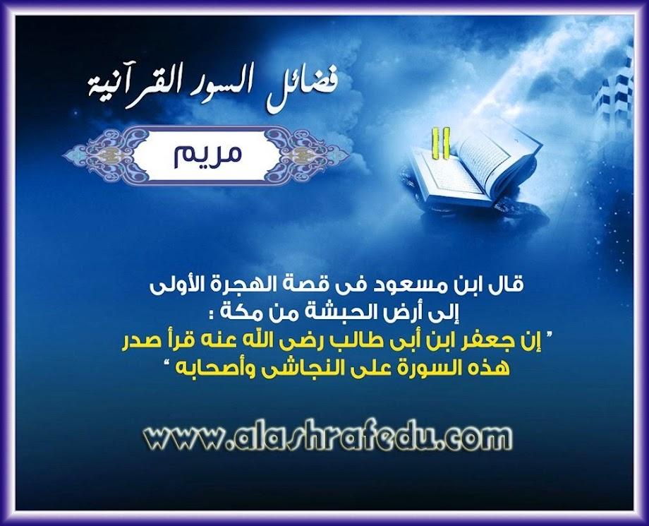 فضائل السور القرآنيه سورة مريم IksGszvkv8pK3K9Ppi6j