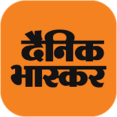 Hindi News by Dainik Bhaskar - Hindi News App