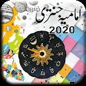 Imamia Jantri 2020 Original - Shia Imamia Jantri icon
