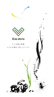 iCas storia- screenshot thumbnail