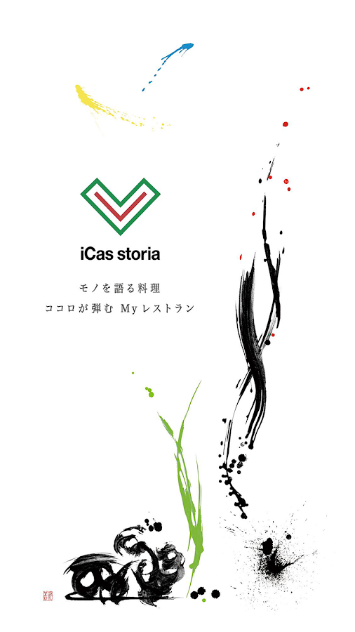 iCas storia- screenshot