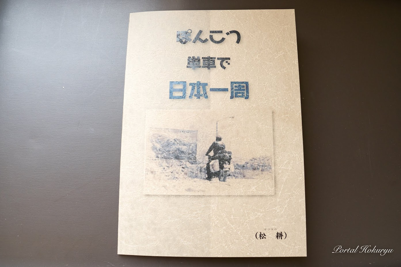 記念品・松田耕一氏著『ポンコツ単車で日本一周』