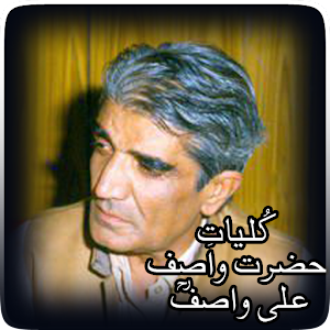 Kulyat-e-Wasif Ali Wasif for PC and MAC