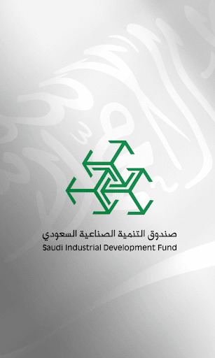 صندوق التنمية السعودي