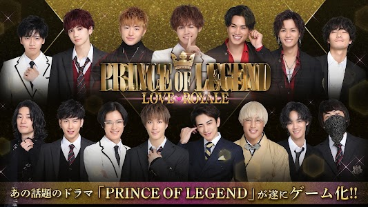 PRINCE OF LEGEND LOVE ROYALE 2.6.0