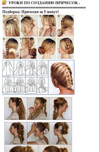 Подбор причёсок - náhled