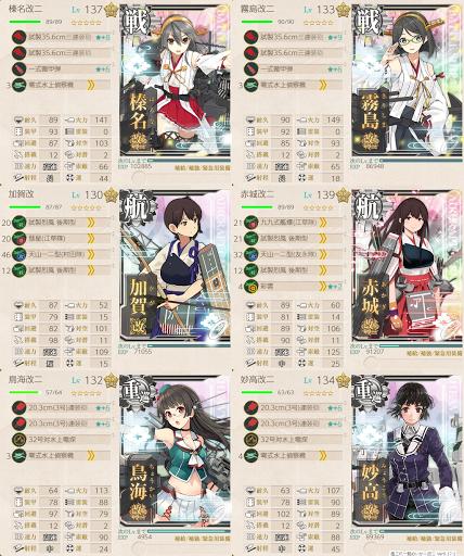 5-2 五航戦なし編成