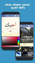 Fancy Text Art - Post Maker - screenshot thumbnail 15