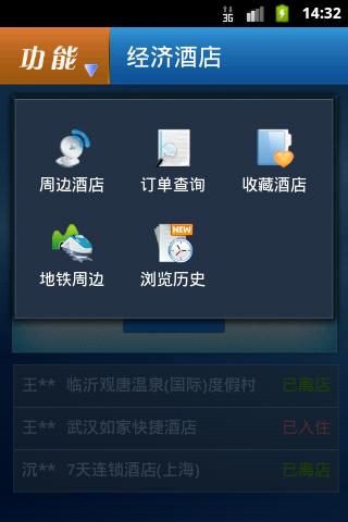 经济酒店 screenshot 4