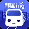 韩国地铁_首尔‧釜山‧济州岛自由行必备app