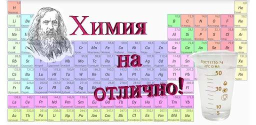 строение атома решатель химии скачать на андроид