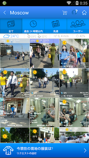 玩天氣App|Weather Street Style免費|APP試玩