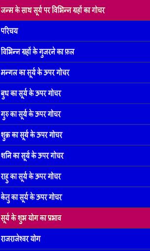 surya chnadra ke prabhaav