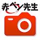 赤ペン 提出カメラ Download for PC Windows 10/8/7