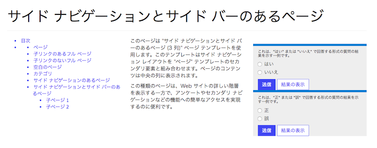 Webページ上でのアンケートの表示