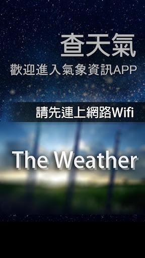 天氣資訊 氣象 The Weather