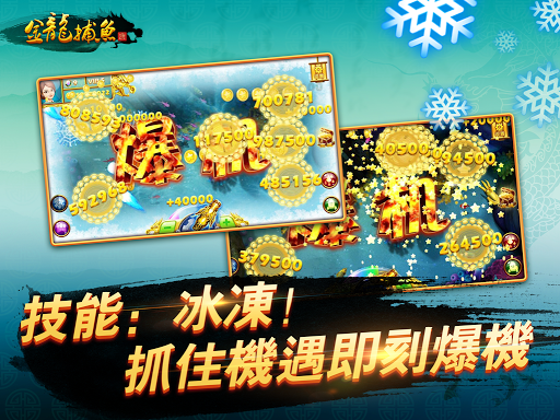 chinese casino fishing game apk free download for