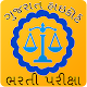 Gujarat High court peon 2019 Download on Windows