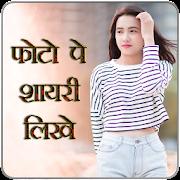 Write Shayari on Photo icon
