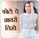 Write Shayari on Photo icon
