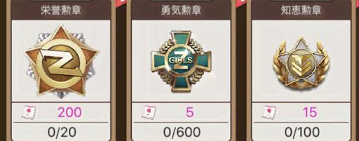 ラストエスケイプ 勇気勲章