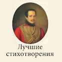 Лучшие стихотворения Лермонтов icon