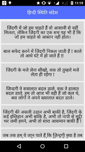 5000+ Hindi Whatsapp Status  screenshots 5