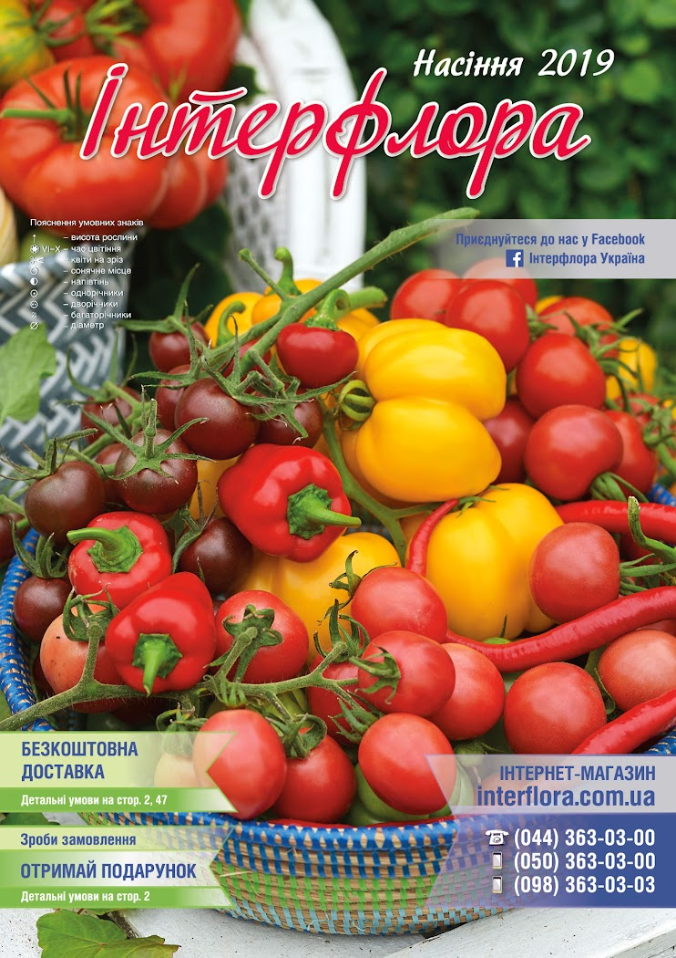 Вже майже протягом 20 років ТОВ «Інтерфлора Україна» надає можливість всім  садівникам ознайомитись та придбати широкий асортимент насіння і садивного  ... 3629ff9e6bdd8
