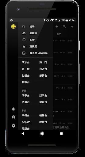 Screenshot for LIHKG 討論區 in Hong Kong Play Store