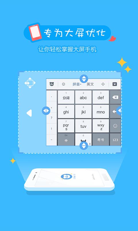 百度手机输入法- screenshot