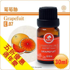 葡萄柚精油30ml周年慶五折