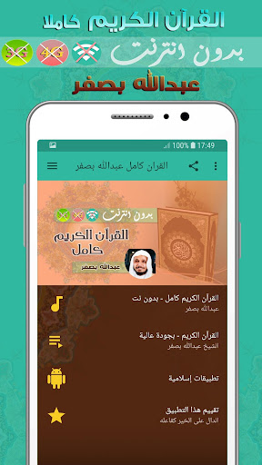 abdullah basfar MP3 Quran Offline 2.0 screenshots 1