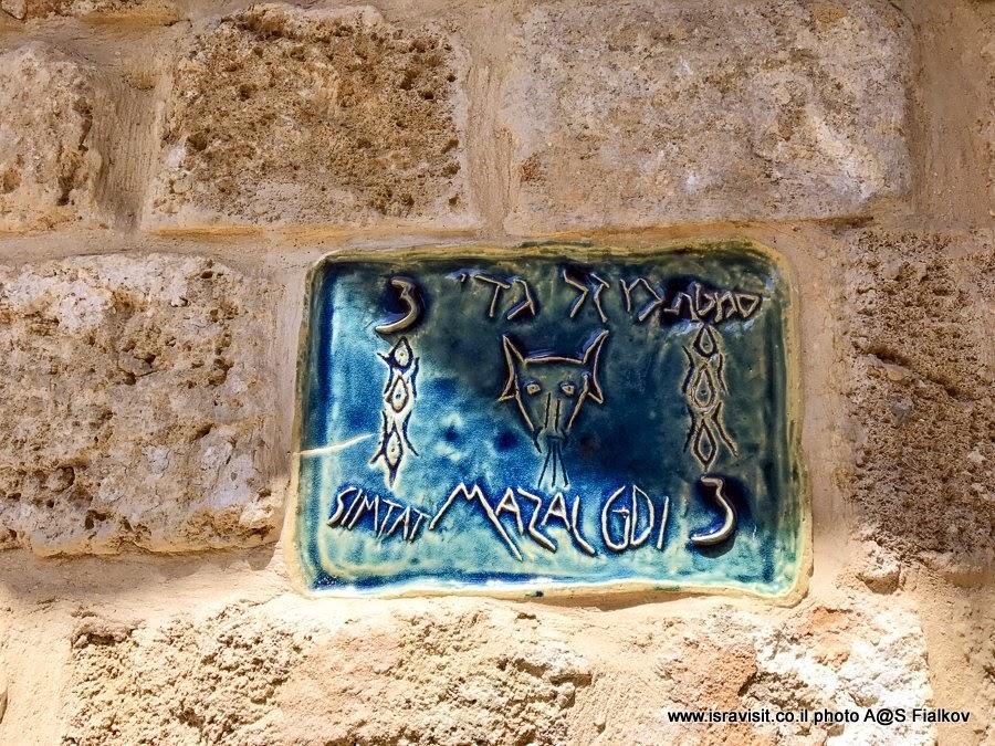 Старый Яффо. Улицы знаков зодиака. Экскурсия в Яффа, Израиль.