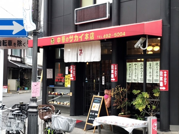 【日本麺紀行】お客の9割が冷やし中華を注文する街中華の名店 / 京都府京都市北区の「中華料理サカイ本店」