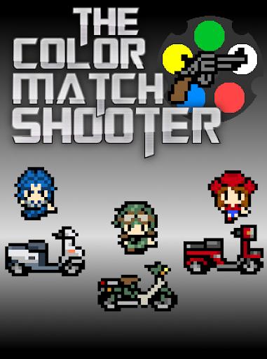 色を合わせて撃て!カラーマッチシューター