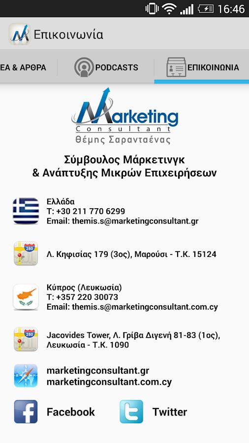 Marketing Consultant - στιγμιότυπο οθόνης